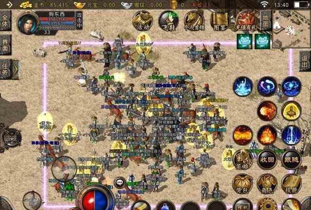 分享52345里战士不同的PK方式